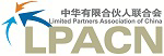 Limited Partners Association of China (LPACN) at RMB Private Equity World Asia 2011